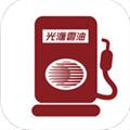 光汇云油 V3.0.2 安卓版