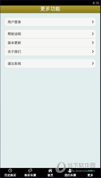 渝客行 V1.34 安卓版截图3