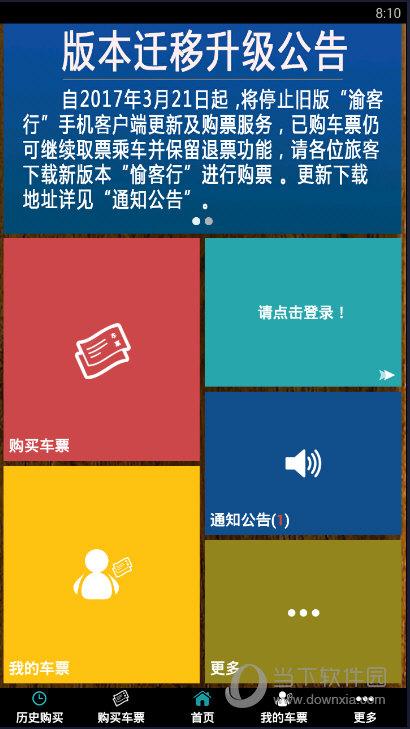 渝客行 V1.34 安卓版截图1