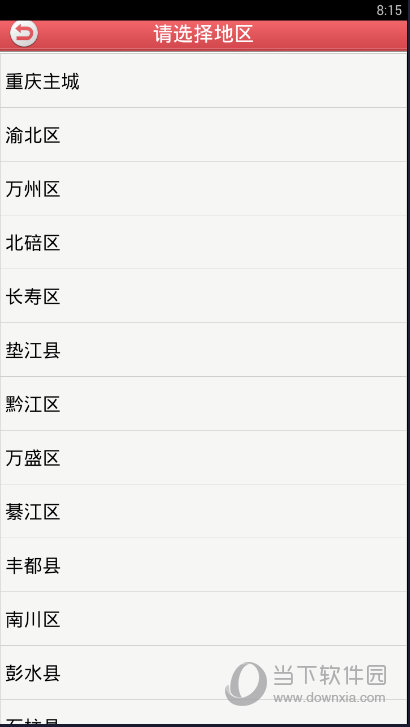 渝客行 V1.34 安卓版截图2