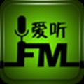 爱听FM V2.1 安卓版
