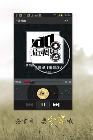 爱听FM V2.1 安卓版截图2