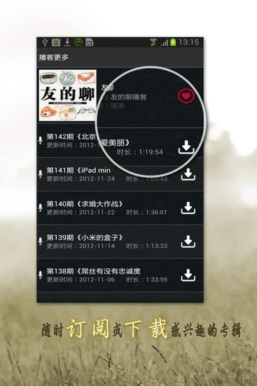 爱听FM V2.1 安卓版截图3