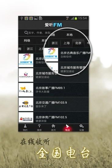 爱听FM V2.1 安卓版截图4