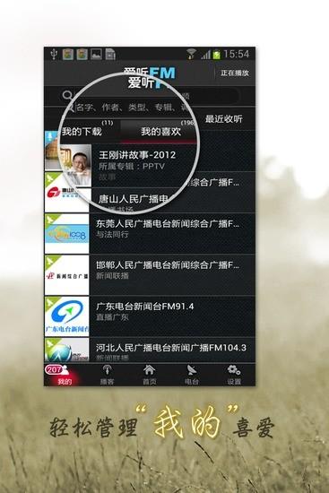 爱听FM V2.1 安卓版截图5