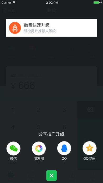 芒果钱包 V1.8.2 安卓版截图2