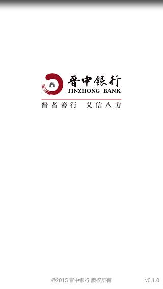晋中银行 V1.2.3 安卓版截图1