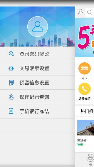 晋中银行 V1.2.3 安卓版截图3