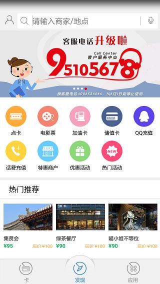 晋中银行 V1.2.3 安卓版截图4