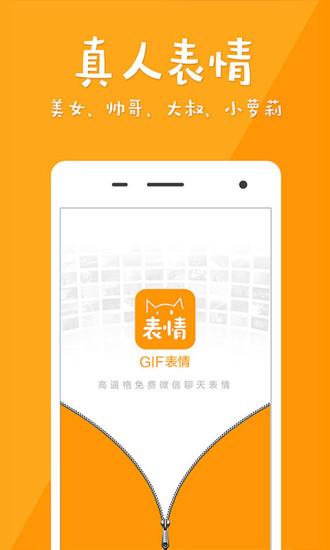 微信GIF表情 V1.2.6 安卓版截图1