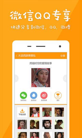 微信GIF表情 V1.2.6 安卓版截图5