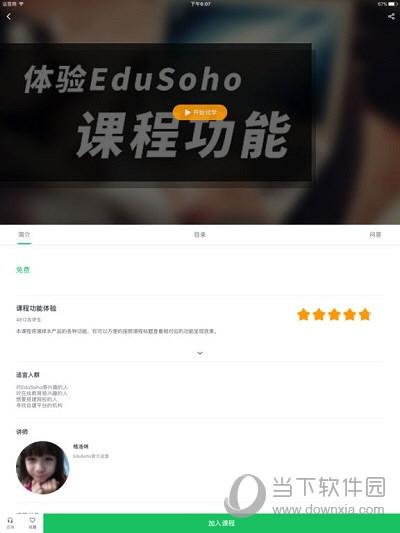 阔知学堂iPad版下载