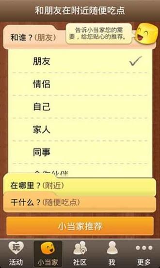 布丁爱生活 V1.2.9 安卓版截图3