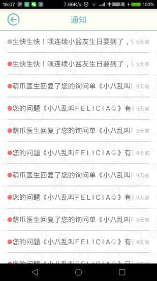 萌爪医生 V1.8.6 安卓版截图3
