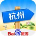 出发杭州 V1.1 安卓版