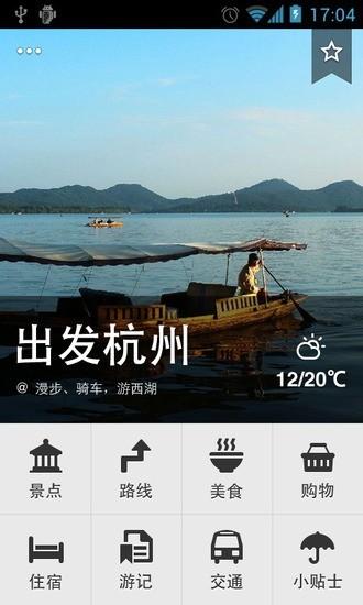 出发杭州 V1.1 安卓版截图2