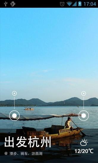 出发杭州 V1.1 安卓版截图1