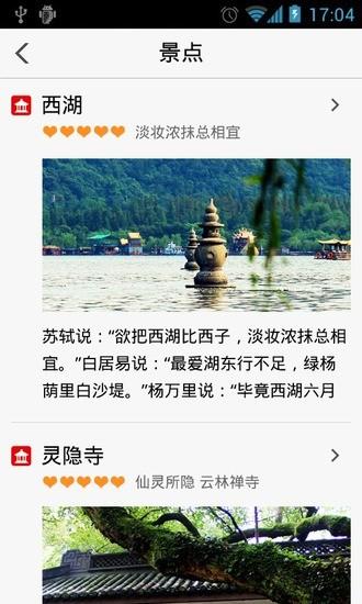 出发杭州 V1.1 安卓版截图5