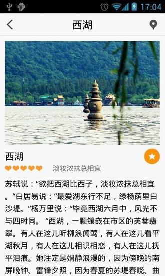 出发杭州 V1.1 安卓版截图4