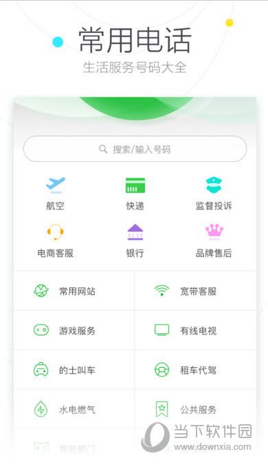 搜狗号码通iOS版