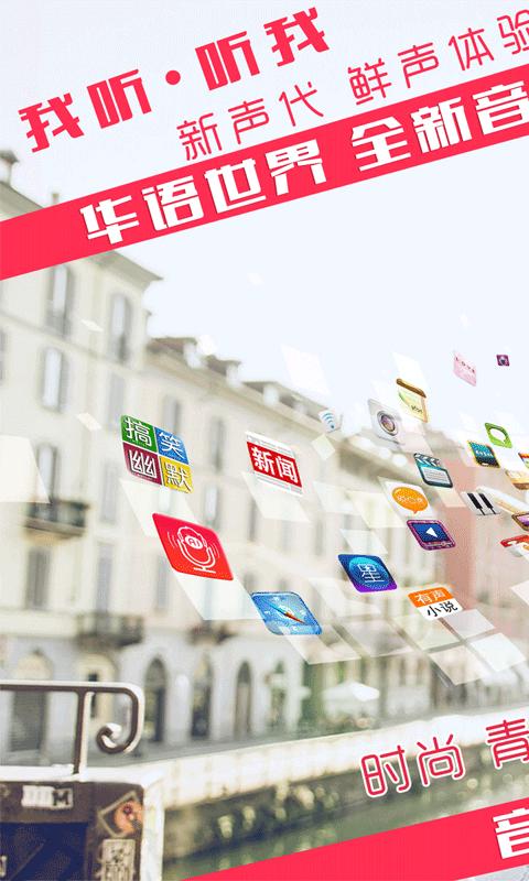 爱音斯坦FM V2.2.4 安卓版截图3