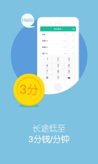 KC网络电话 V6.8.7 安卓版截图2