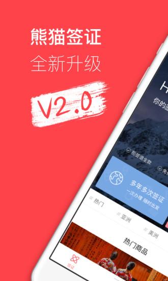 熊猫签证 V2.6.1 安卓版截图1