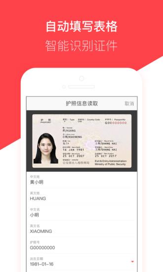 熊猫签证 V2.6.1 安卓版截图4