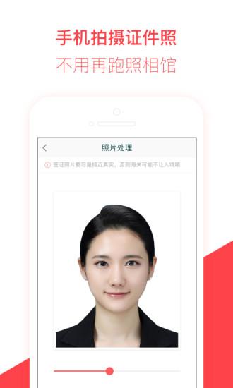 熊猫签证 V2.6.1 安卓版截图3
