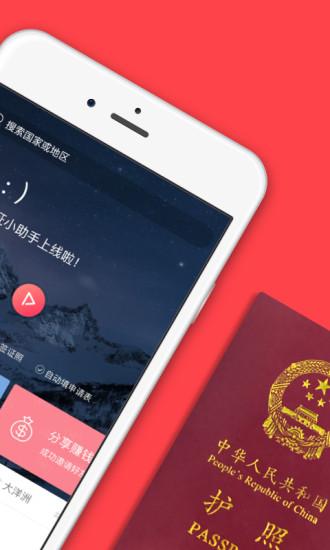 熊猫签证 V2.6.1 安卓版截图2