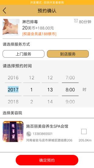 施百丽 V3.0.8 安卓版截图4