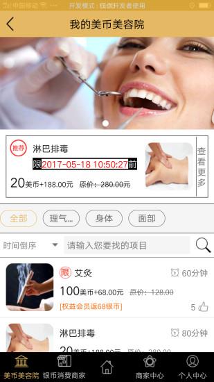 施百丽 V3.0.8 安卓版截图2