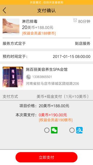 施百丽 V3.0.8 安卓版截图5