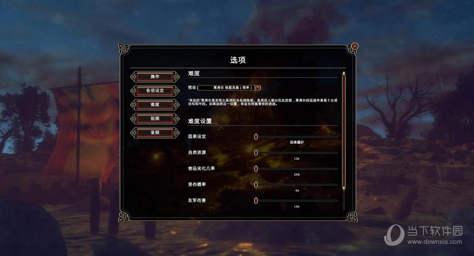 远征军维京轩辕汉化组汉化补丁