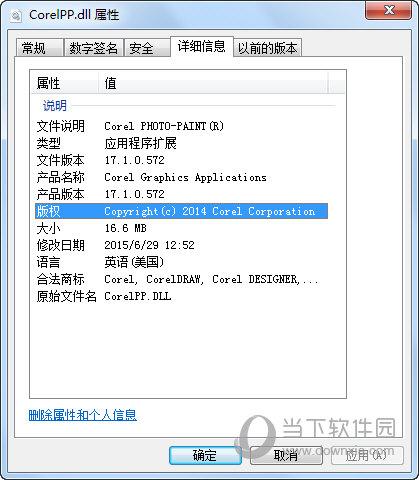 corelpp.dll下载