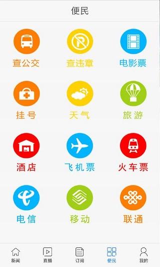掌中淄博 V4.0.5 安卓版截图4