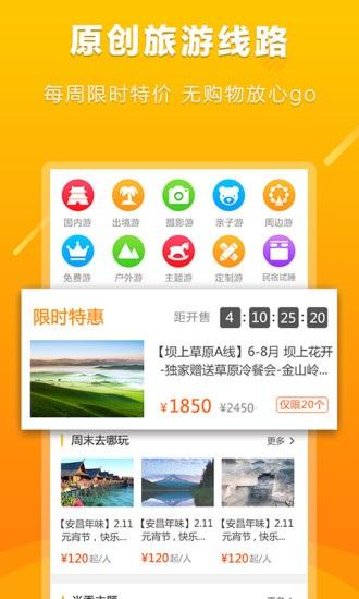 游侠客 V2.9.8 安卓版截图1