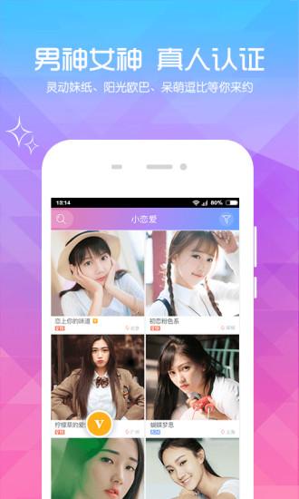 小恋爱 V2.0.7 安卓版截图1