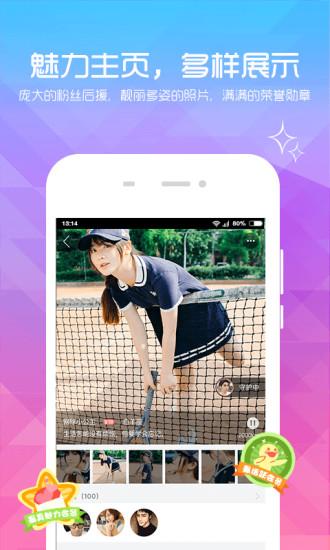 小恋爱 V2.0.7 安卓版截图2