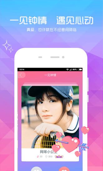 小恋爱 V2.0.7 安卓版截图3
