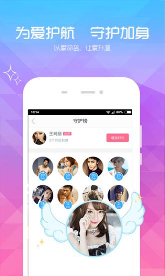 小恋爱 V2.0.7 安卓版截图5