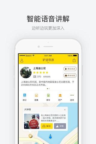 上海迪士尼乐园 V1.1 安卓版截图1