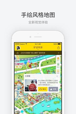 上海迪士尼乐园 V1.1 安卓版截图2