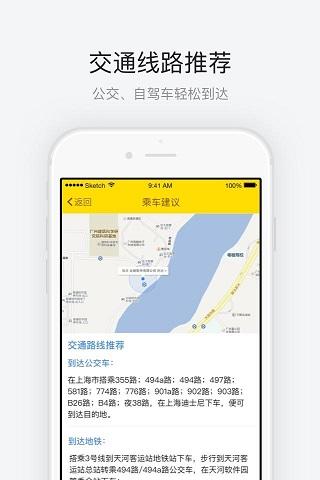 上海迪士尼乐园 V1.1 安卓版截图3