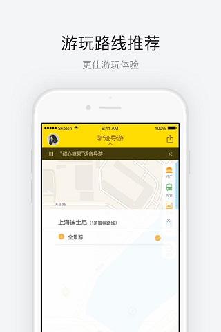 上海迪士尼乐园 V1.1 安卓版截图4