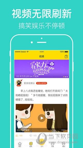 马桶段子iOS版