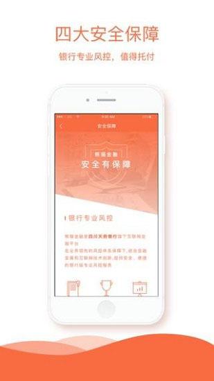 熊猫金融 V1.7.7 安卓版截图3