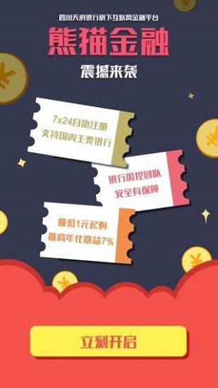 熊猫金融 V1.7.7 安卓版截图1