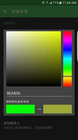 灯光管理器去广告版 V11.3.2 安卓版截图2
