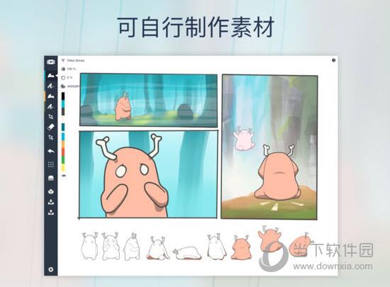 概念画板iPad版